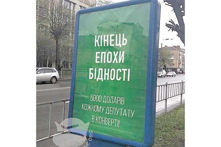 Скільки платять уконвертах депутатам партії Зеленського