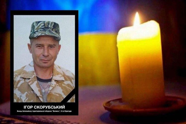Помер боєць 14 бригади з Ківерцівщини