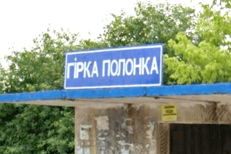 Гірка Полонка не гіркА, або Як правильно відмінювати назву села в Луцькому районі