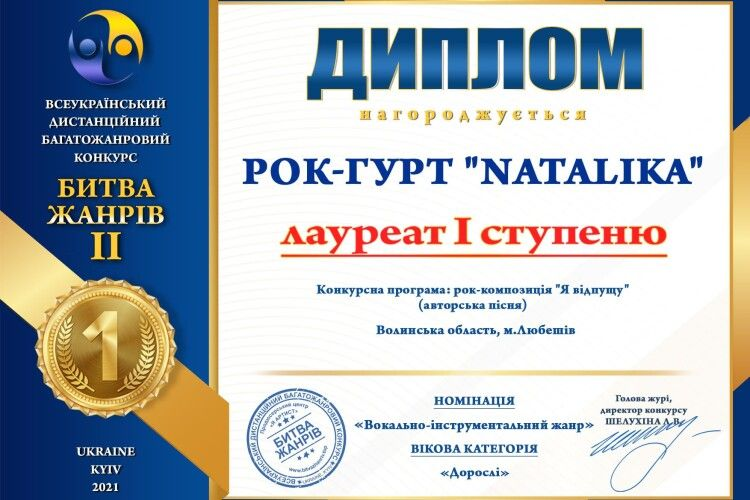 Гурт із Любешівщини переміг на всеукраїнському музичному конкурсі (Відео)