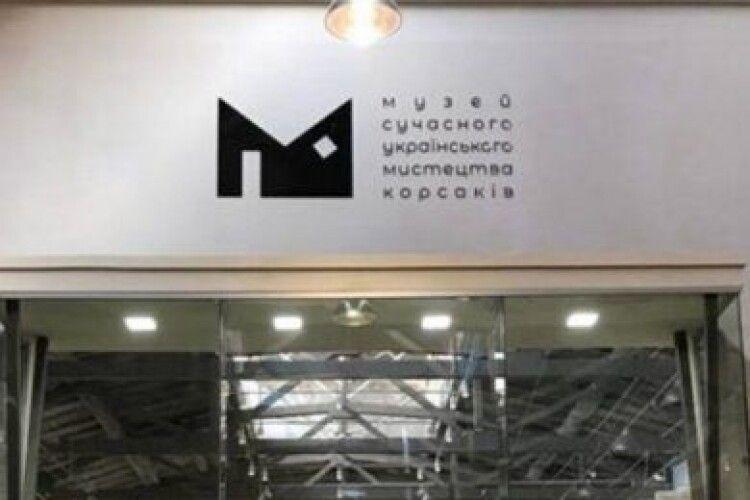 Музей Корсаків запрошує на «Ніч в музеї»