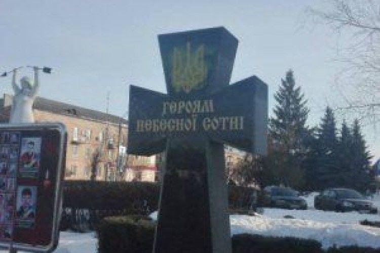 На Черкащині сплюндрували пам'ятний хрест Небесній Сотні