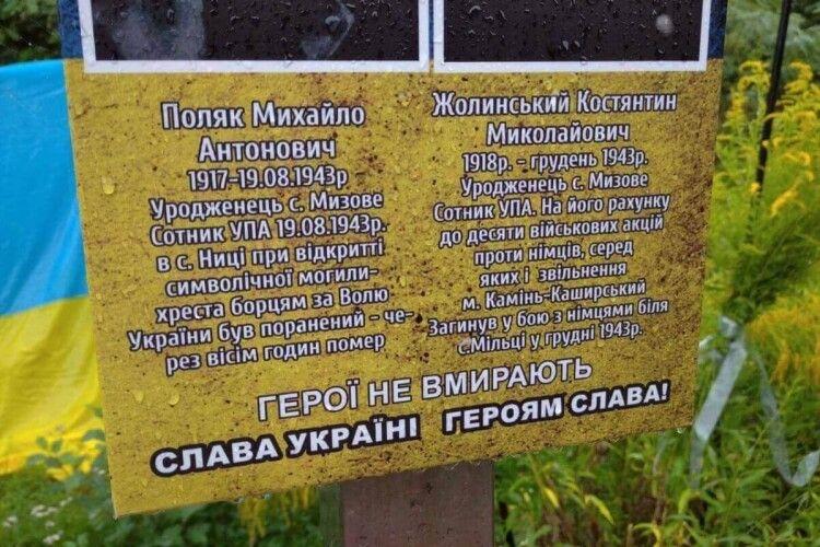На Волині освятили пам'ятний хрест двом сотникам УПА (Фото)
