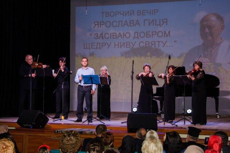 У Нововолинську вшанували поета
