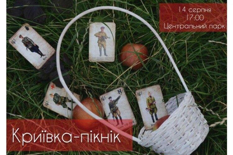 Лучан запрошують на «Криївку-пікнік» у парку
