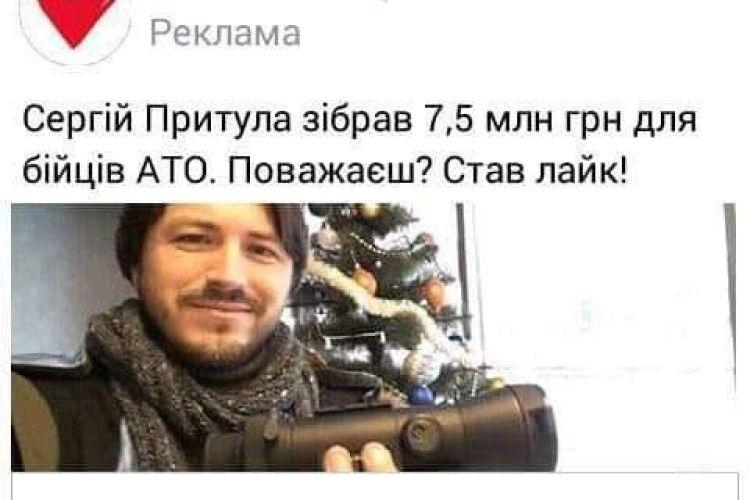 Сергій Притула волинській «Батьківщині»: «Маєте 24 години, я не блефую!»