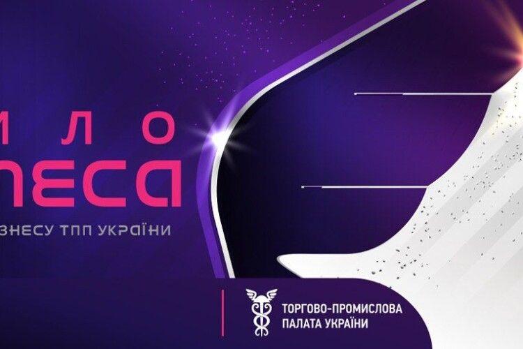 У Володимирі підприємців кличуть на «Крило Гермеса»