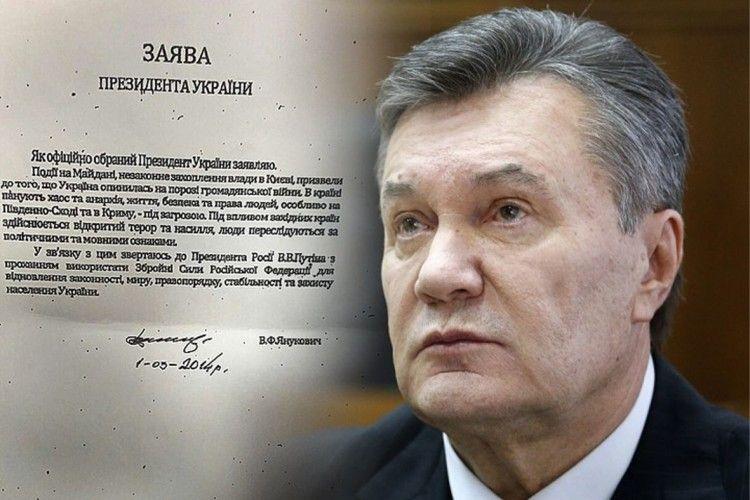 Чи може Янукович скасувати свій вирок— 13років ув'язнення?