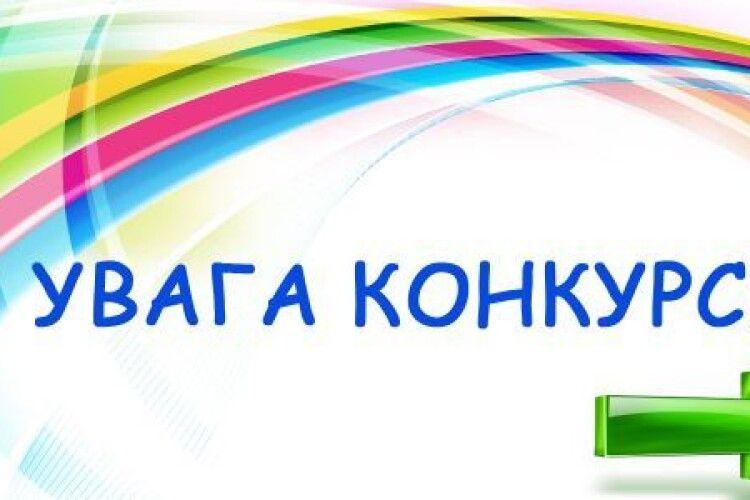 У Любешівській ОТГ стартував конкурс «Бюджет участі»