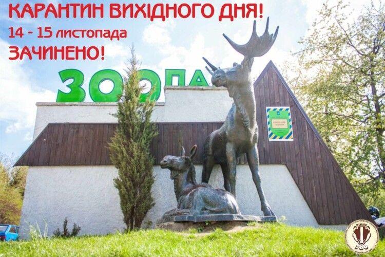 Завтра і позавтрому Рівненський зоопарк буде зачинений на карантин вихідного дня