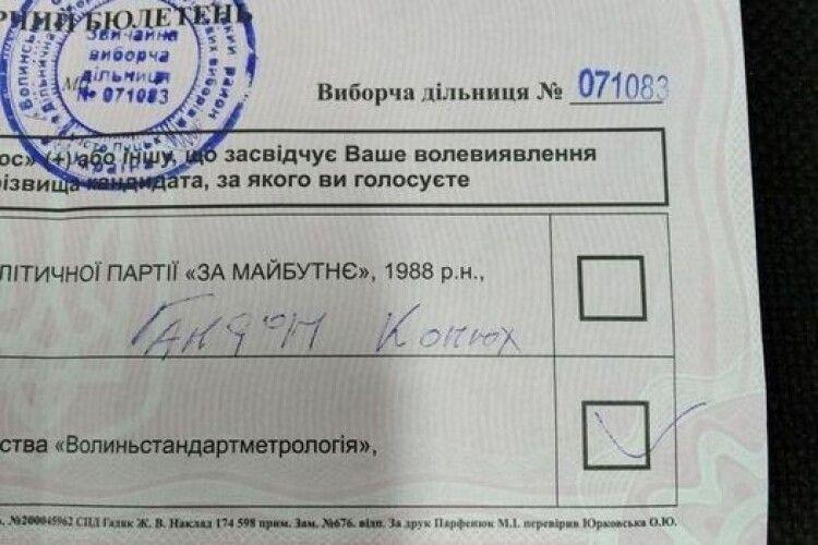 У Луцьку комісія визнала недійсним бюлетень, попри очевидне волевиявлення виборця (Фото)