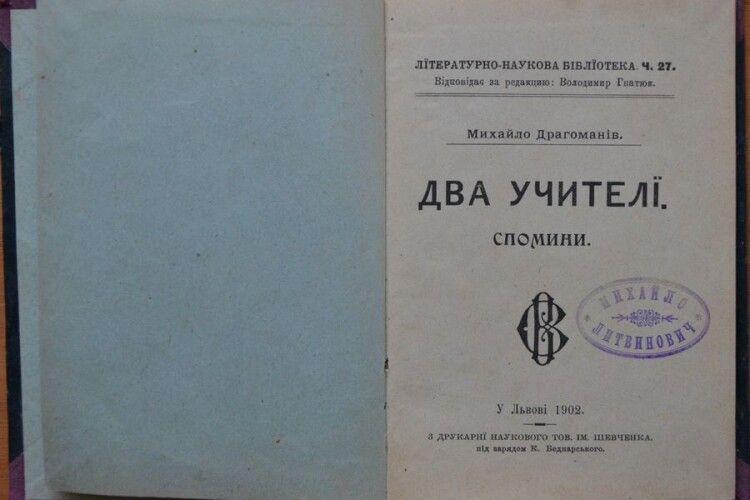 Волинському краєзнавчому музею подарували книжку авторства дядька Лесі Українки