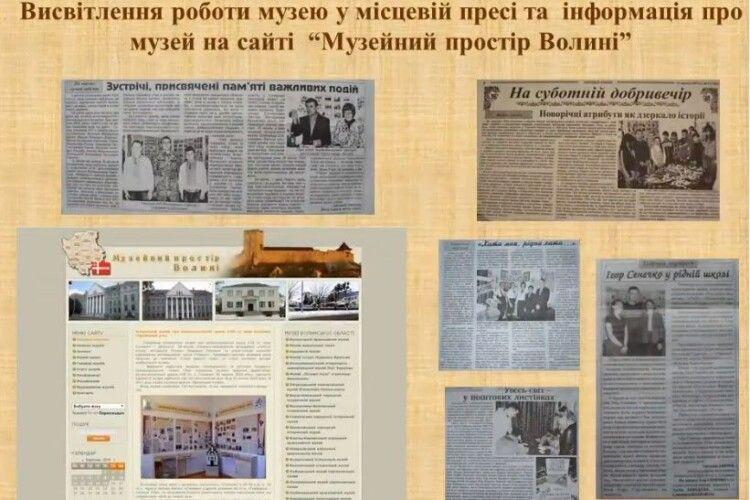 Волинян запрошують на екскурсію музеями закладів освіти (Відео)