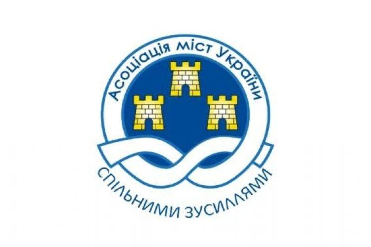 Асоціація міст України попереджає: через підписання «короновірусних» законів місцеві бюджети збідніють на 13%