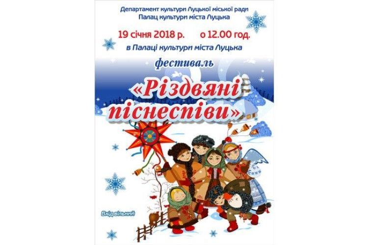 Насолодіться «Різдвяними піснеспівами»