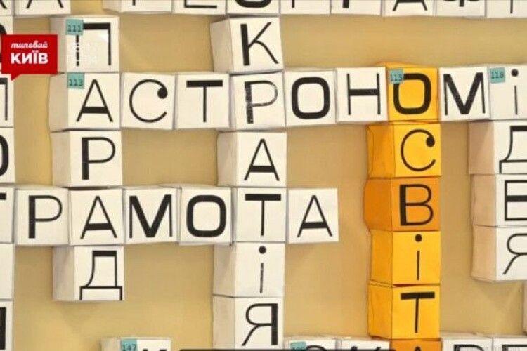 У Києві школярі створили найбільший в Україні кросворд (ВІДЕО)