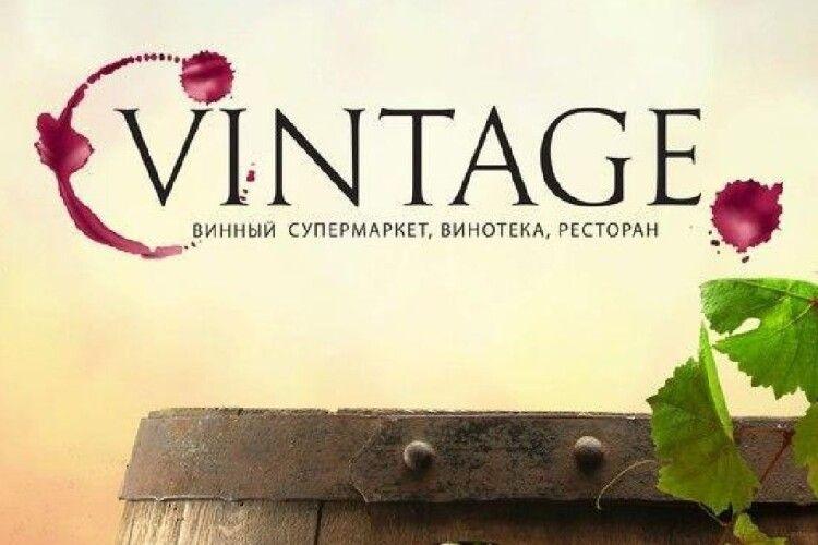 Алкомаркет Vintage пропонує кращі напої зі всього світу