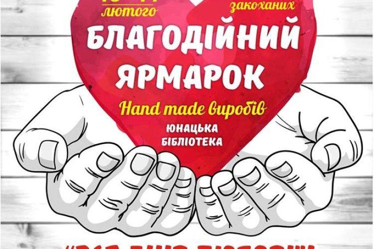 «365 днів любові» - ярмарок на підтримку дітей Небесного Легіону