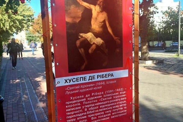 У Луцьку просто на вулиці можна дізнатися, які скарби має місто (Фото)