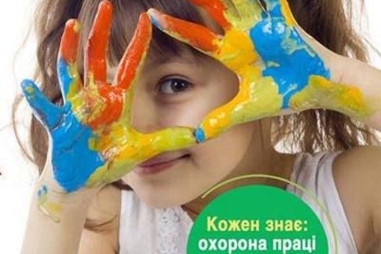 У Луцьку оголосили Всеукраїнський конкурс дитячого малюнка на тему праці