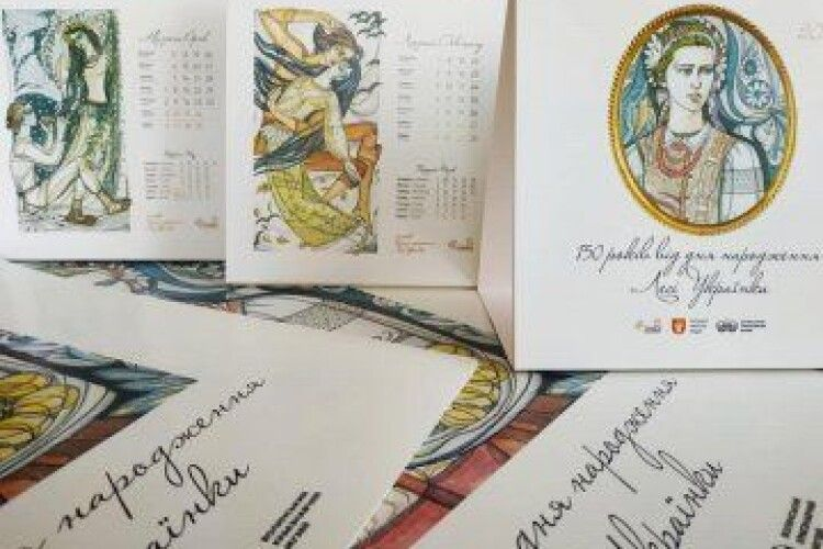 У Луцьку створили календарі, присвячені творчості Лесі Українки