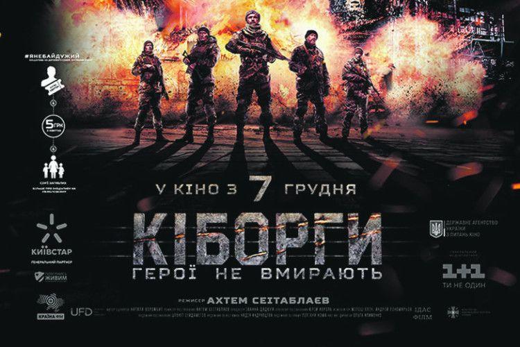 «Кіборги» і далі воюють за Україну (Відео)