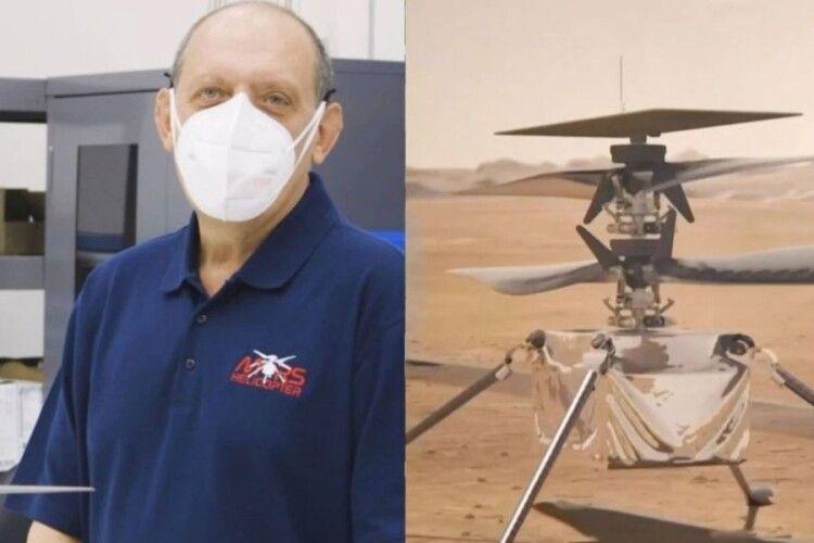 Український інженер став співрозробником марсіанського дрона НАСА