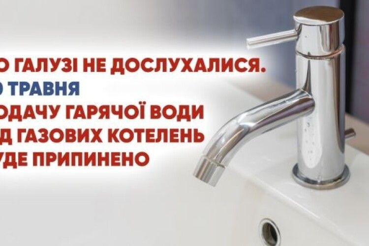 Від завтрашнього ранку лучани залишаться без гарячої води
