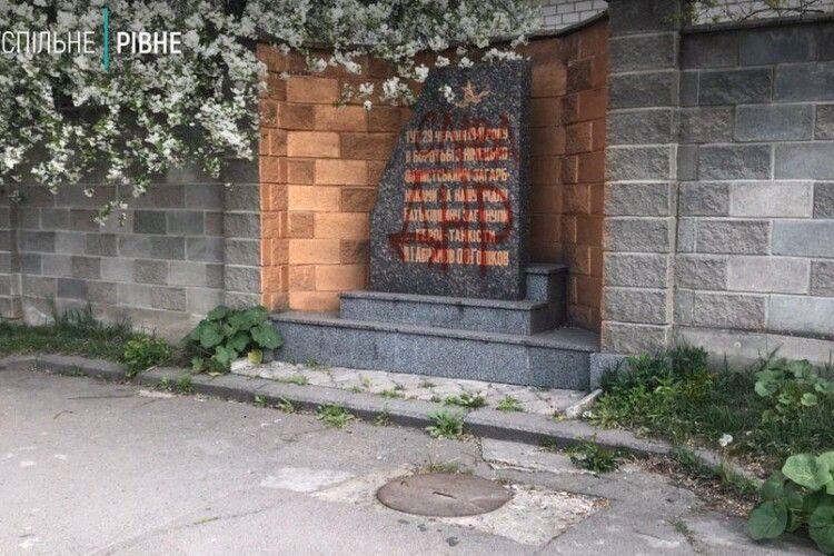 У Рівному на пам'ятнику танкістам написали «Слава ДНР»