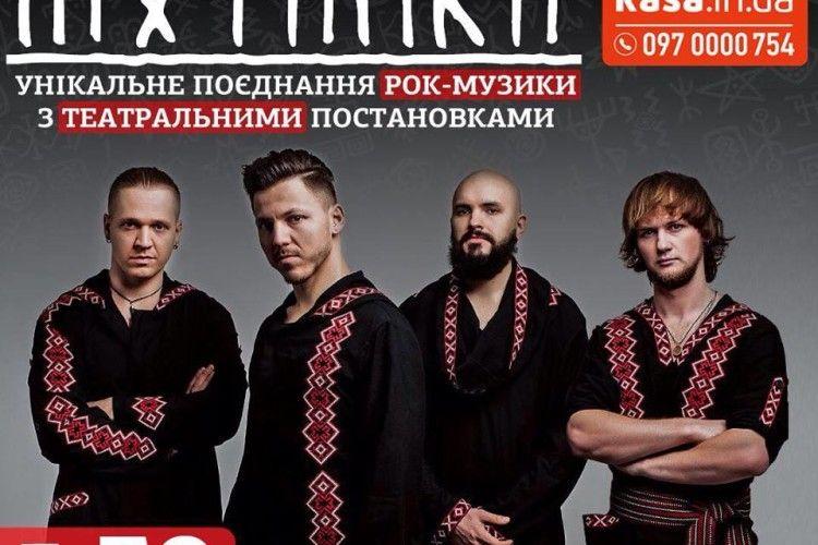Рок-гурт MOTANKA скоро в Луцьку! (відео)