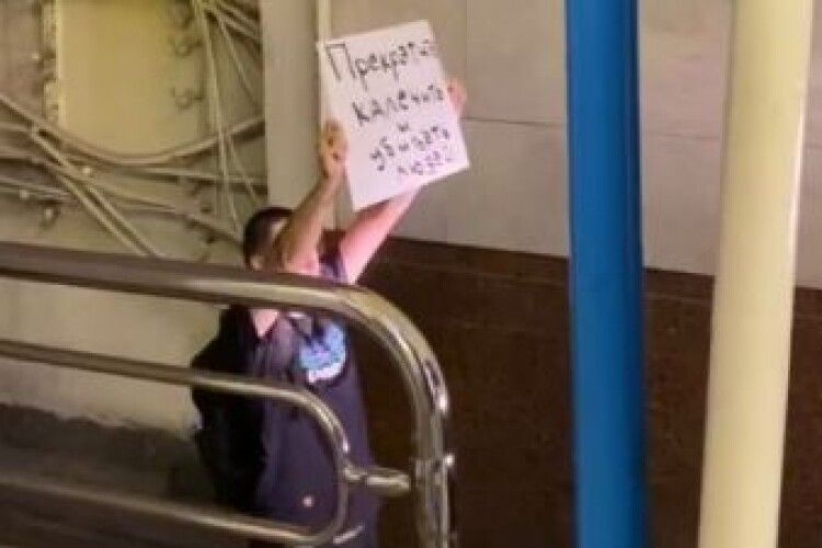Чоловік перекрив рух метро в Мінську на знак протесту (Відео)