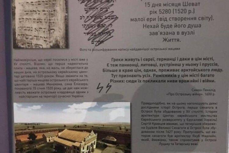 Невідомі осквернили свастикою стенд з історичною довідкою на одному з будинків в Острозі