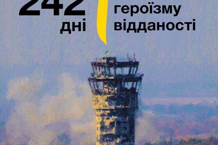 «Кіборги вистояли, не витримав бетон», - сьогодні Всеукраїнський день пам'яті захисників Донецького аеропорту