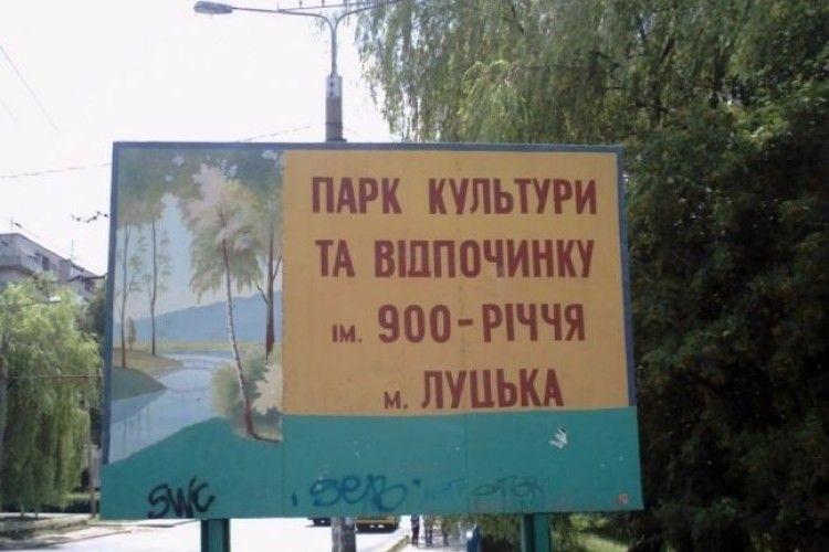 Лучан запрошують вирішити долю парку імені 900-річчя Луцька