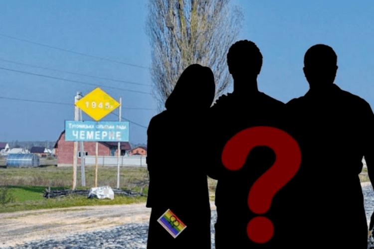 У селі на Рівненщині зникла група активістів, яка приїхала з акцією на підтримку секс-меншин  (Фото)
