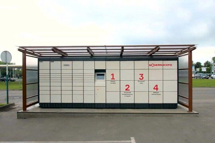 Через коронавірус у Луцьку встановили термінал безкоштовної доставки продуктів