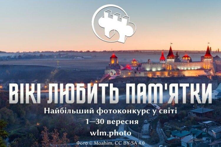 Волинян запрошують до участі в міжнародному фотоконкурсі