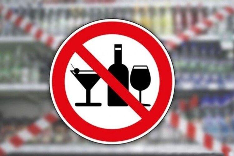 Сьогодні в Луцьку не продаватимуть алкоголю