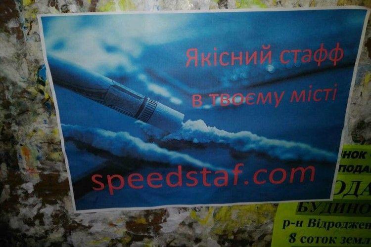 Інтернет-магазин, що займається продажем наркотиків, рекламують на вулицях Луцька