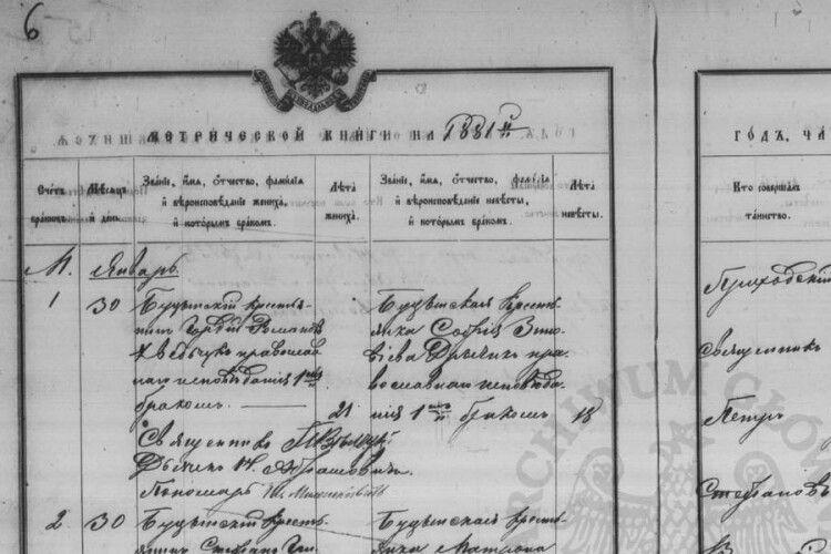 Метричні книги волинських церков доступні он-лайн у Головному архіві давніх актів у Варшаві
