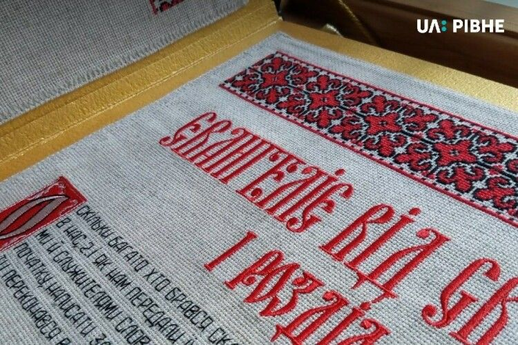 У Книзі рекордів України є новий напис «Найбільша вишита вручну книга»