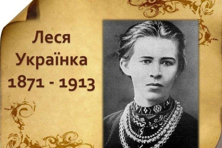 На Волині украли… портрет Лесі Українки