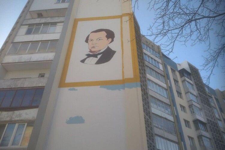 На стіні луцького будинку зобразили портрет відомого композитора