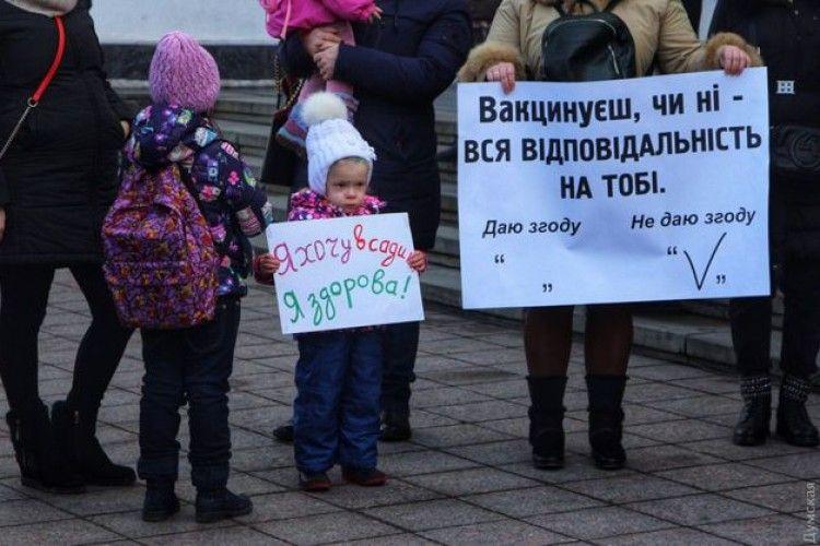 В Одесі протестували проти заборони дітям без щеплення відвідувати школу