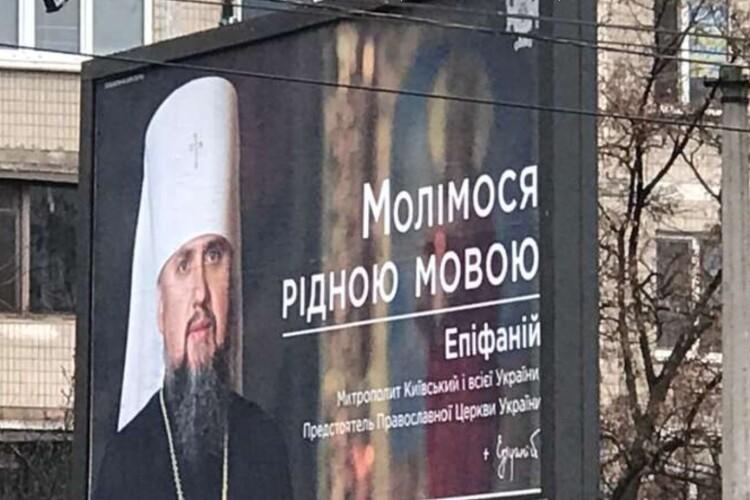 Заклик молитися рідною мовою обурив представників Московського патріархату