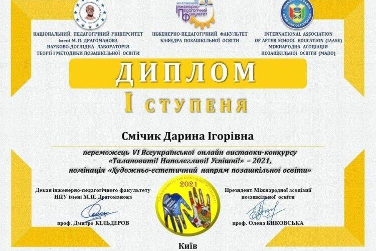 Юні маневичани здобули 5 перших місць на Всеукраїнському конкурсі