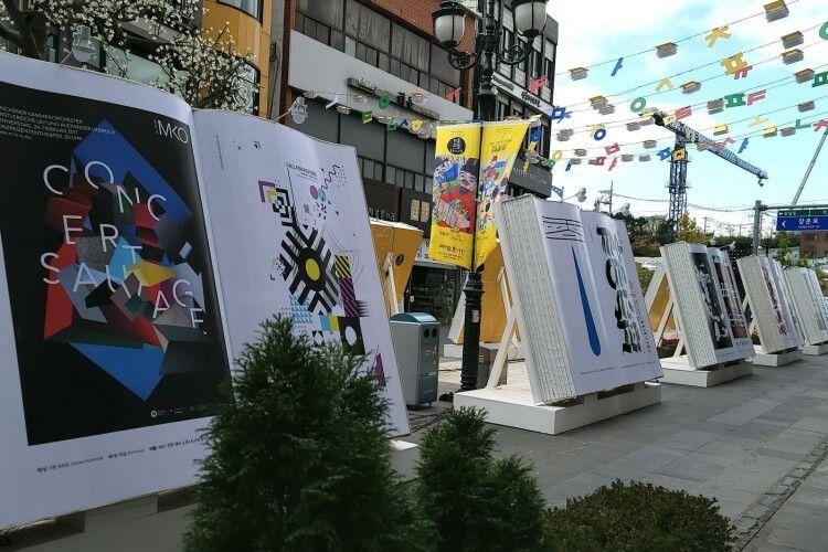 На виставці в Південній Кореї є й постер луцького дизайнера