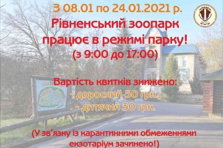 З 8 по 24 січня Рівненський зоопарк працюватиме в карантинному режимі