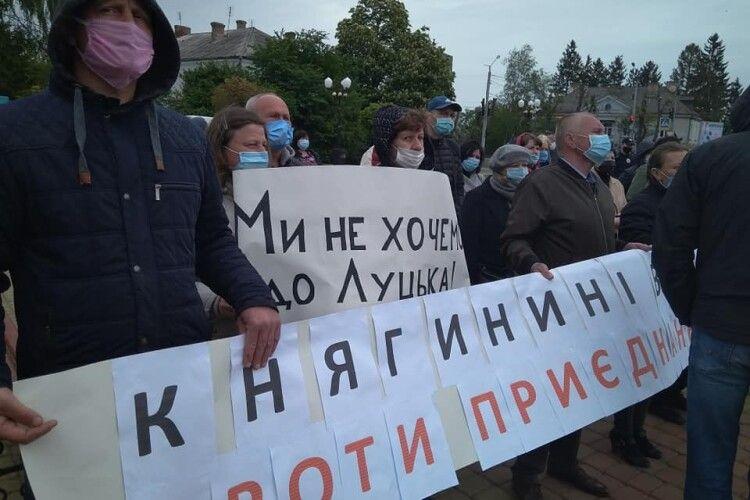 Жителі Княгининка під облдержадміністрацією протестують проти приєднання до Луцька (Фото. Відео)