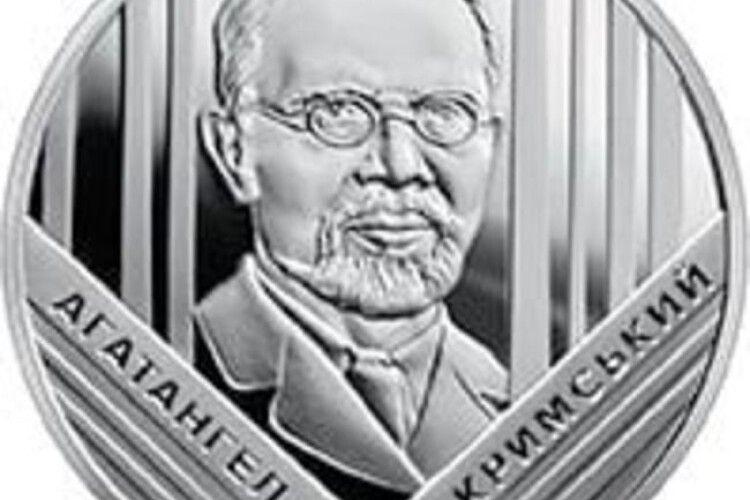 Нацбанк сьогодні представить монету на честь уродженця Волині Агатангела Кримського